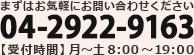 04-2922-9163