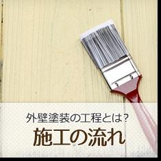 外壁塗装の工程とは?施工の流れ