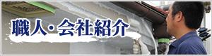 職人・会社紹介