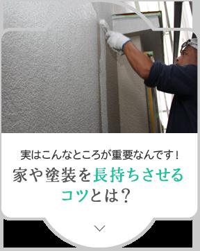 家や塗装を長持ちさせるコツとは?