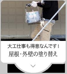 屋根・外壁の塗り替え